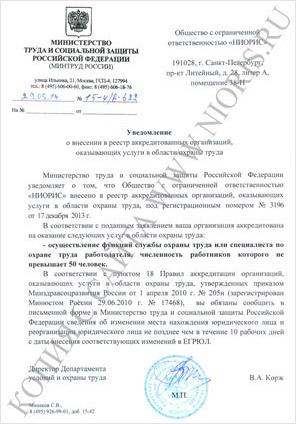 Лицензия на услуги в области охраны труда